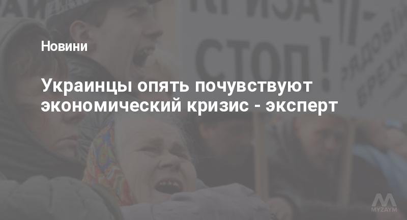 Украинцы опять почувствуют экономический кризис - эксперт