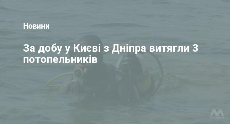За добу у Києві з Дніпра витягли 3 потопельників