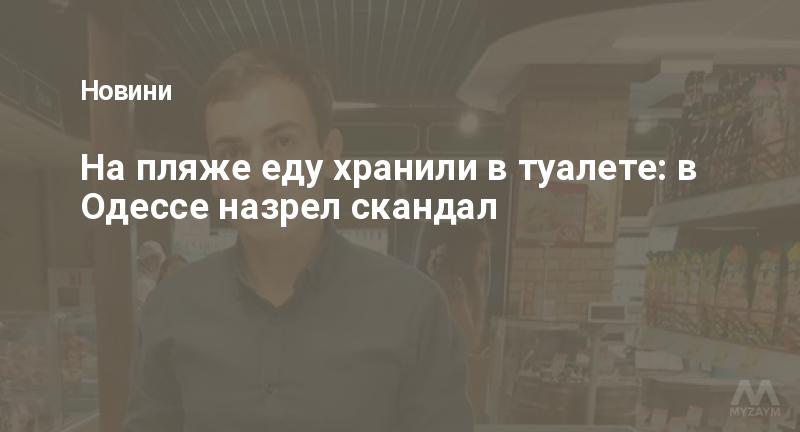 На пляже еду хранили в туалете: в Одессе назрел скандал