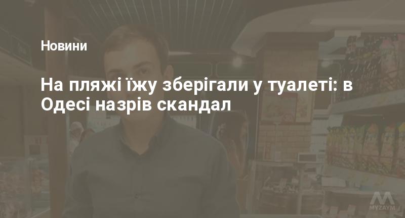 На пляжі їжу зберігали у туалеті: в Одесі назрів скандал