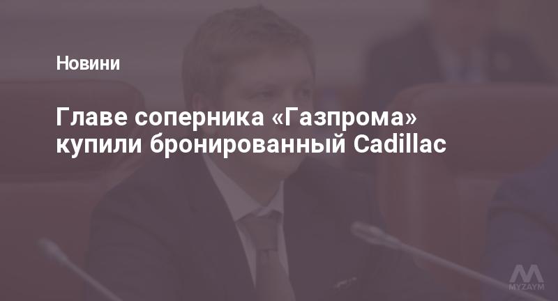 Главе соперника «Газпрома» купили бронированный Cadillac
