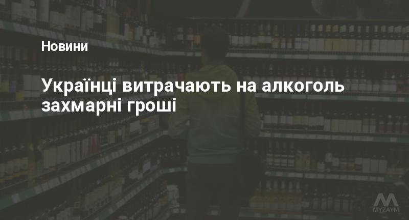 Українці витрачають на алкоголь захмарні гроші