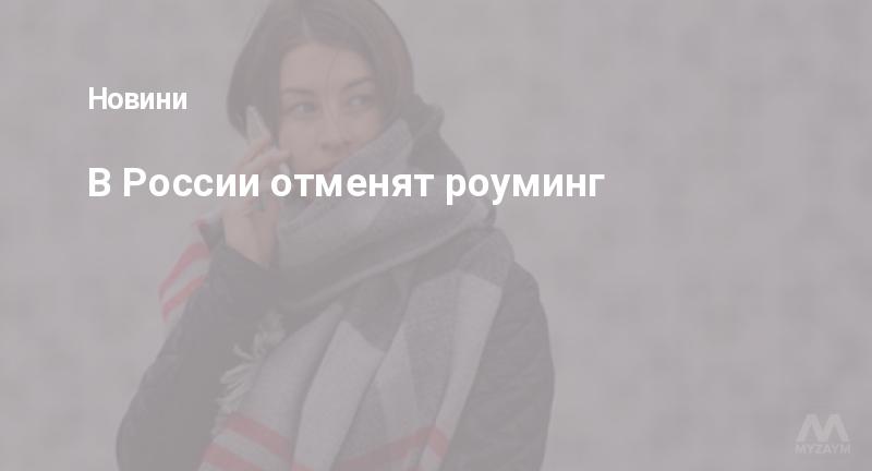 В России отменят роуминг