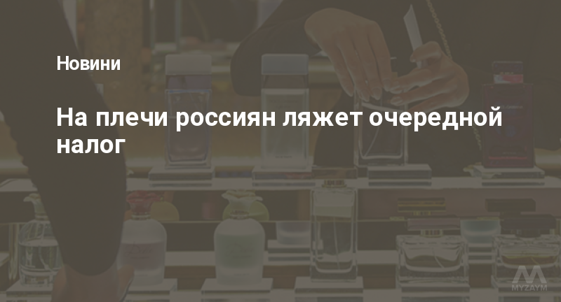 На плечи россиян ляжет очередной налог