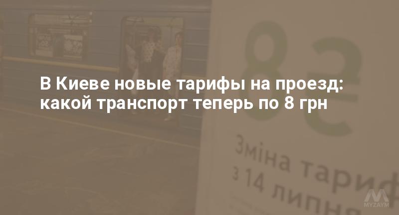 В Киеве новые тарифы на проезд: какой транспорт теперь по 8 грн