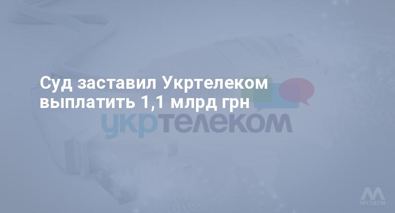 Суд заставил Укртелеком выплатить 1,1 млрд грн