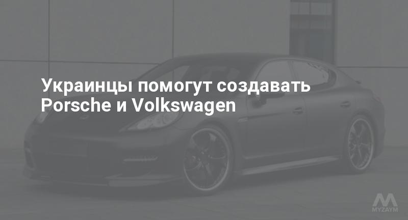 Украинцы помогут создавать Porsche и Volkswagen