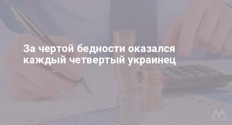 За чертой бедности оказался каждый четвертый украинец
