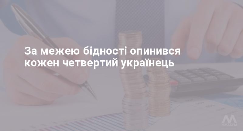 За межею бідності опинився кожен четвертий українець