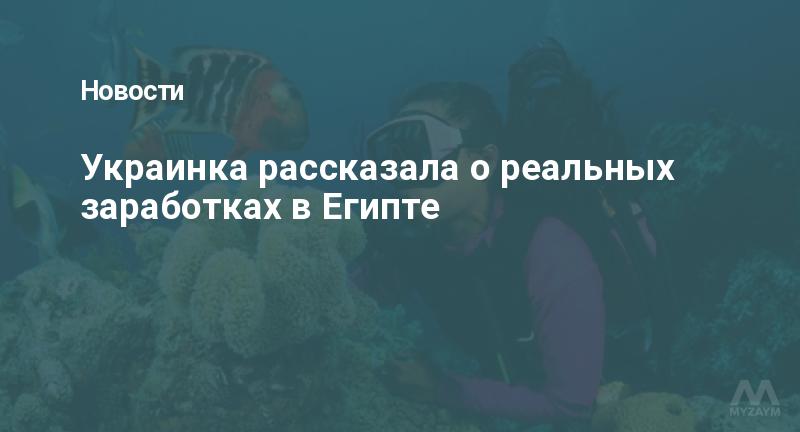 Украинка рассказала о реальных заработках в Египте