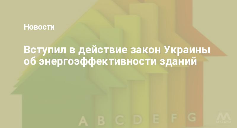 Вступил в действие закон Украины об энергоэффективности зданий