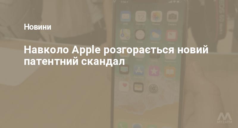 Навколо Apple розгорається новий патентний скандал