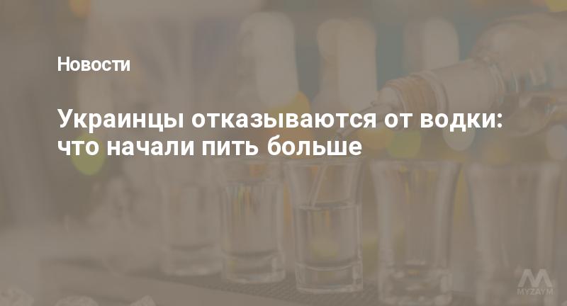 Украинцы отказываются от водки: что начали пить больше