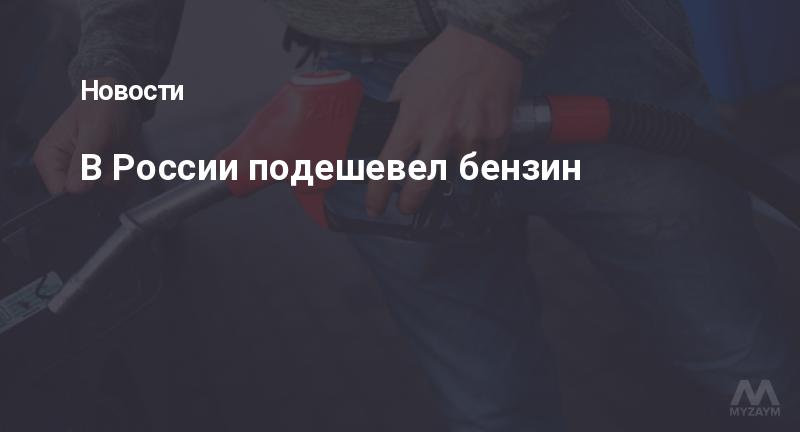 В России подешевел бензин