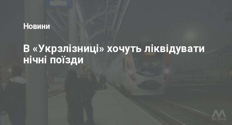 В «Укрзлізниці» хочуть ліквідувати нічні поїзди