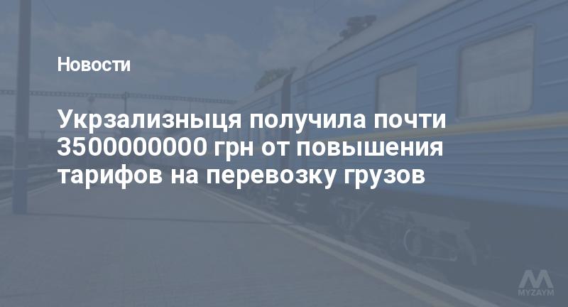 Укрзализныця получила почти 3500000000 грн от повышения тарифов на перевозку грузов