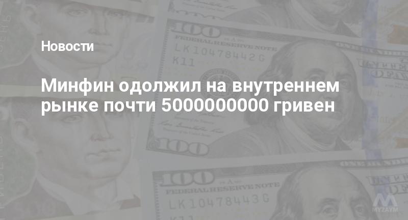 Минфин одолжил на внутреннем рынке почти 5000000000 гривен