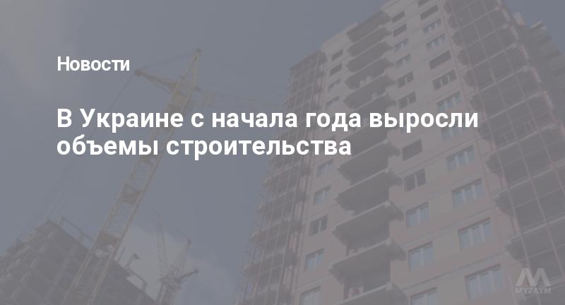 В Украине с начала года выросли объемы строительства