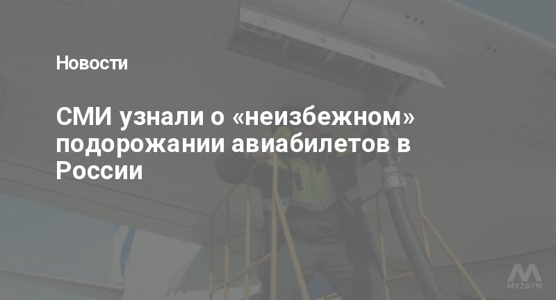 СМИ узнали о «неизбежном» подорожании авиабилетов в России