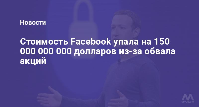 Стоимость Facebook упала на 150 000 000 000 долларов из-за обвала акций
