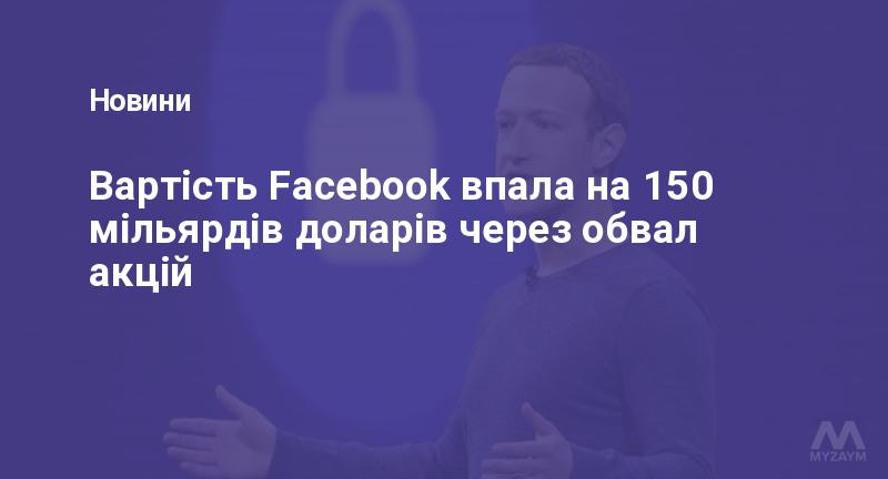Вартість Facebook впала на 150 мільярдів доларів через обвал акцій