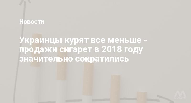 Украинцы курят все меньше - продажи сигарет в 2018 году значительно сократились