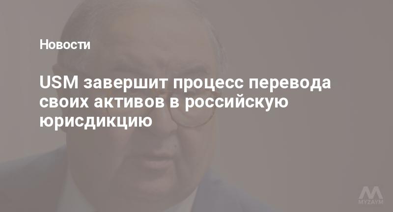 USM завершит процесс перевода своих активов в российскую юрисдикцию