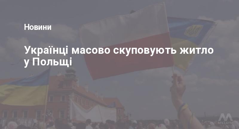 Українці масово скуповують житло у Польщі