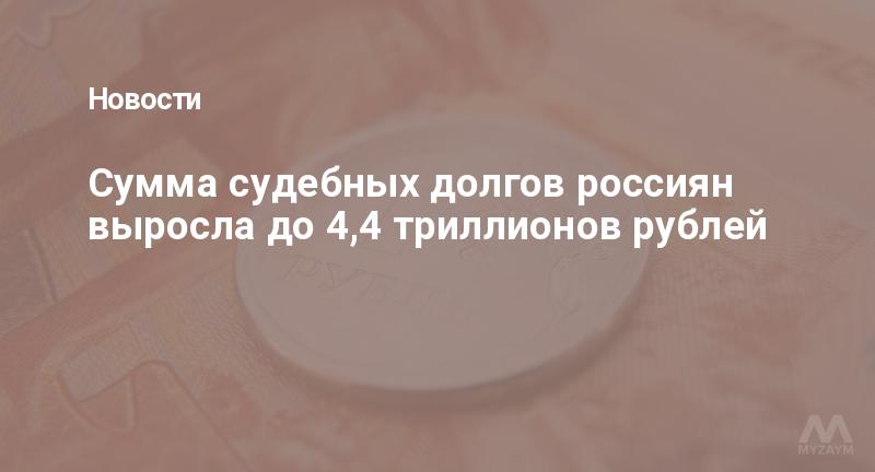 Сумма судебных долгов россиян выросла до 4,4 триллионов рублей