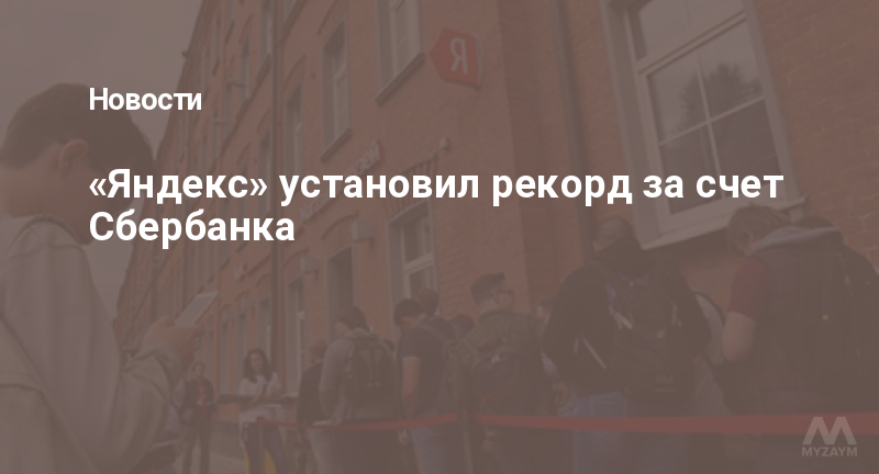 «Яндекс» установил рекорд за счет Сбербанка