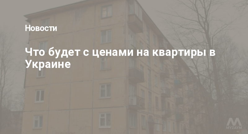 Что будет с ценами на квартиры в Украине