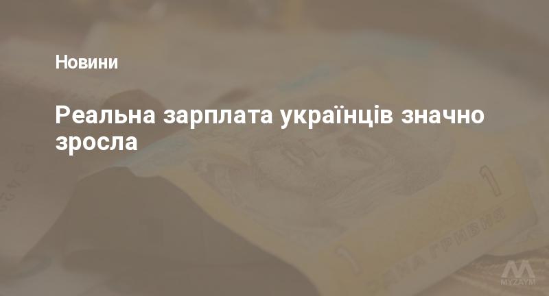 Реальна зарплата українців значно зросла