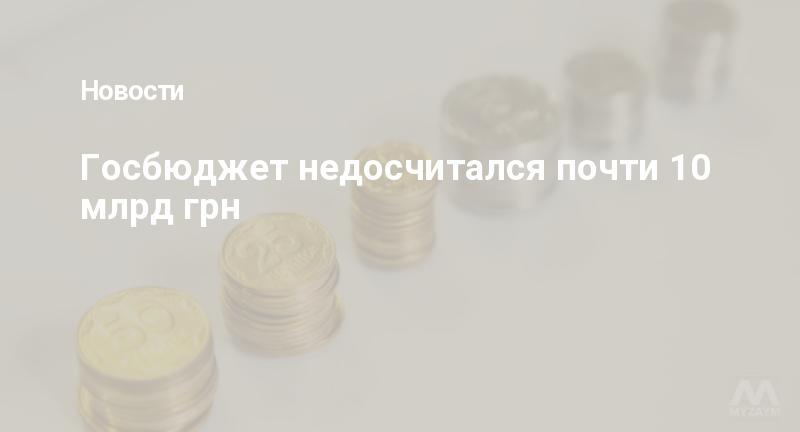 Госбюджет недосчитался почти 10 млрд грн