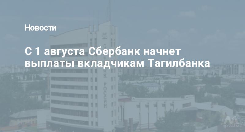 С 1 августа Сбербанк начнет выплаты вкладчикам Тагилбанка