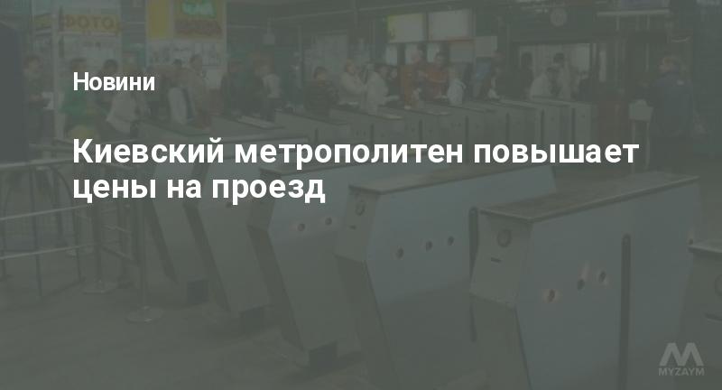 Киевский метрополитен повышает цены на проезд