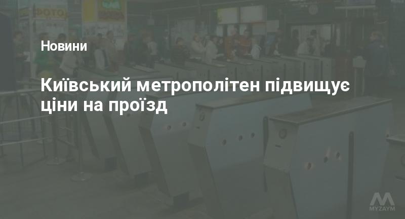 Київський метрополітен підвищує ціни на проїзд