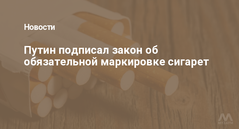 Путин подписал закон об обязательной маркировке сигарет