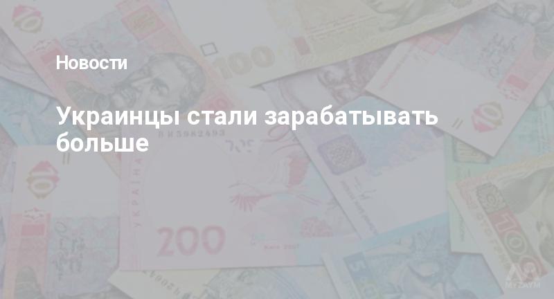 Украинцы стали зарабатывать больше