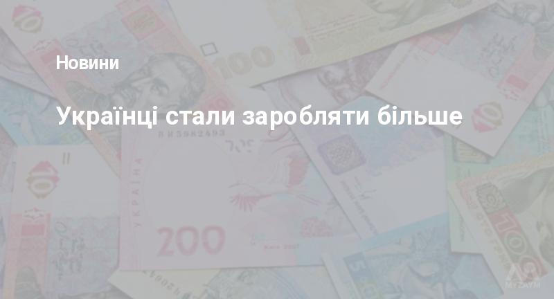 Українці стали заробляти більше