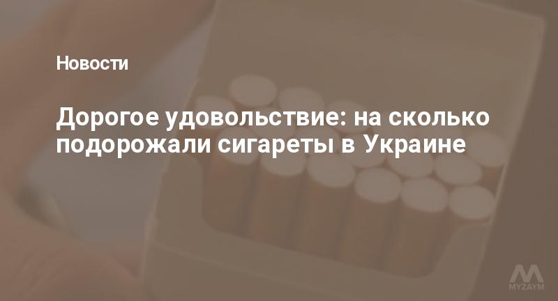 Дорогое удовольствие: на сколько подорожали сигареты в Украине