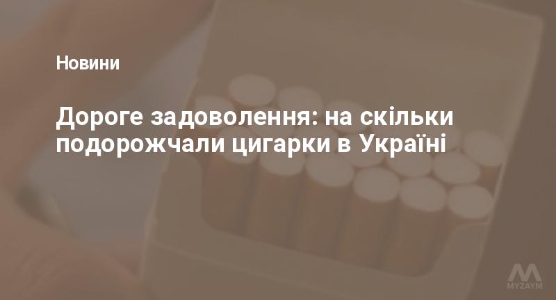 Дороге задоволення: на скільки подорожчали цигарки в Україні