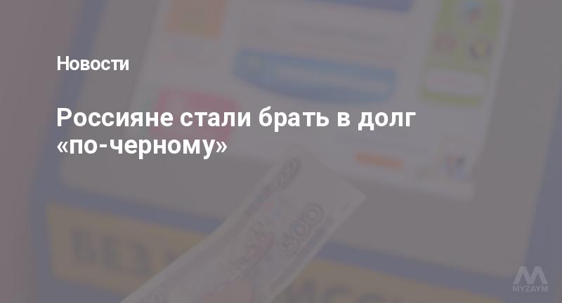Россияне стали брать в долг «по-черному»