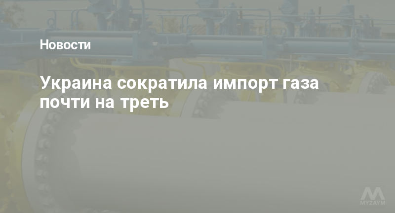 Украина сократила импорт газа почти на треть