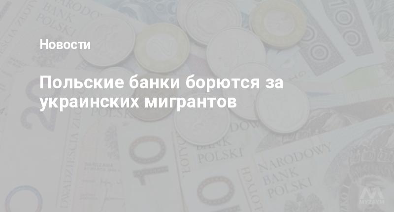 Польские банки борются за украинских мигрантов