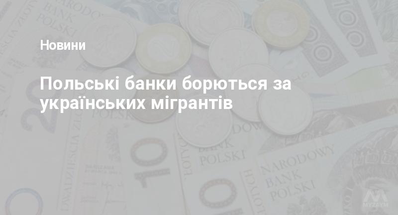Польські банки борються за українських мігрантів