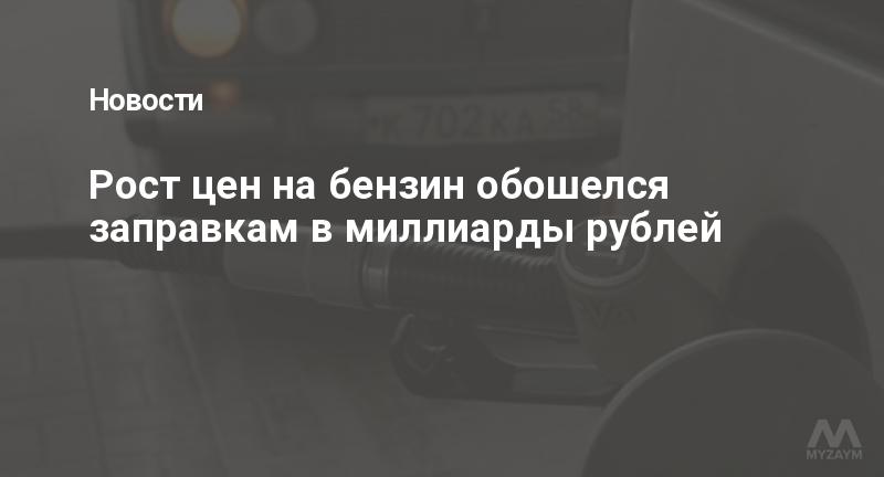 Рост цен на бензин обошелся заправкам в миллиарды рублей