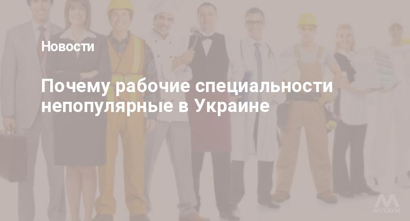 Почему рабочие специальности непопулярные в Украине