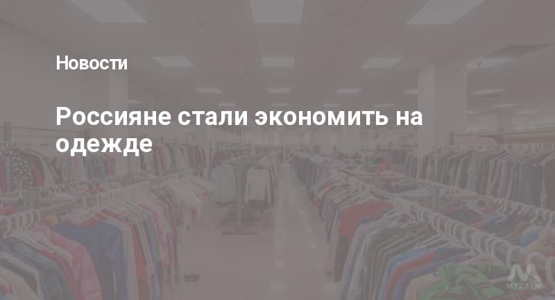 Россияне стали экономить на одежде