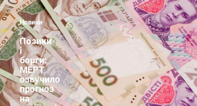 Позики і борги: МЕРТ озвучило прогноз на наступні роки