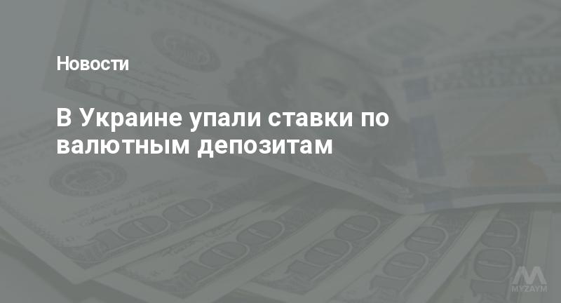 В Украине упали ставки по валютным депозитам